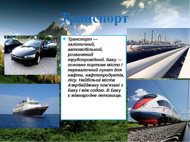 Транспорт Транспорт— залізничний, автомобільний, розвинений трубопровідний. ...
