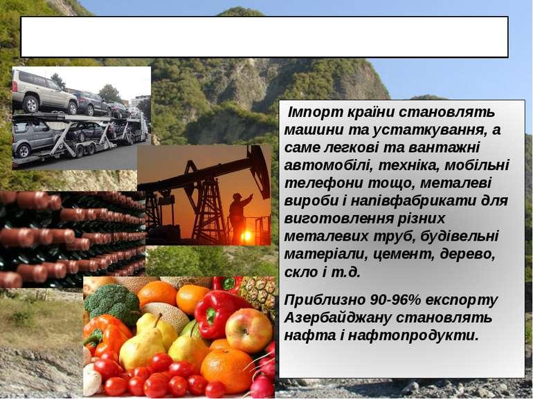 Зовнішньоекономічні зв'язки Імпорт країни становлять машини та устаткування, ...