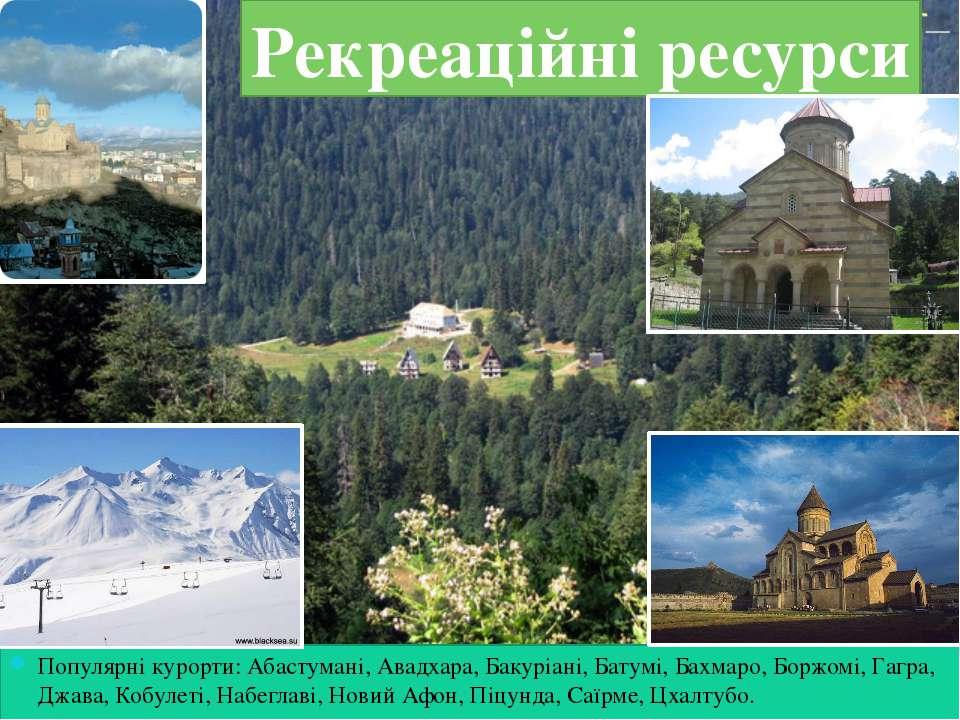 Популярні курорти:Абастумані, Авадхара, Бакуріані, Батумі, Бахмаро, Боржомі,...