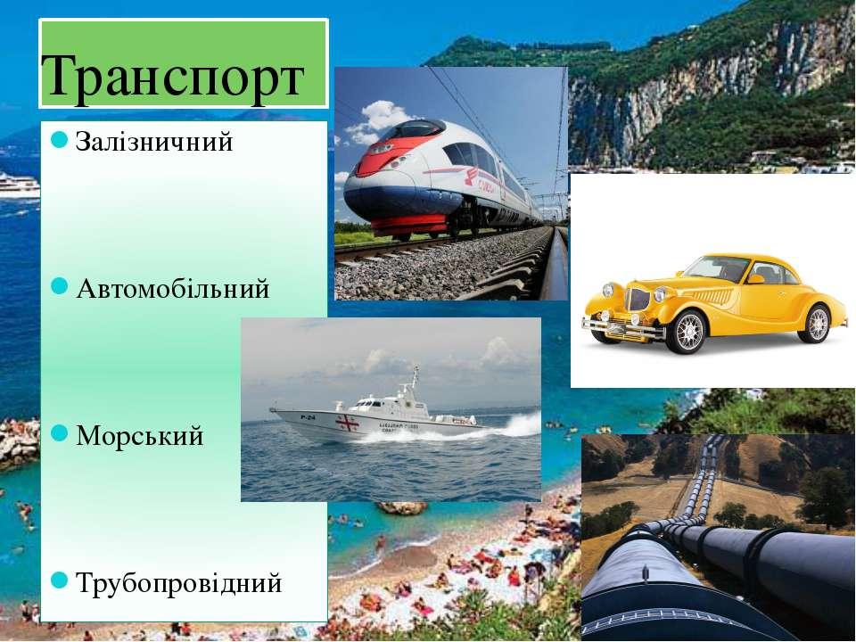 Транспорт Залізничний Автомобільний Морський Трубопровідний