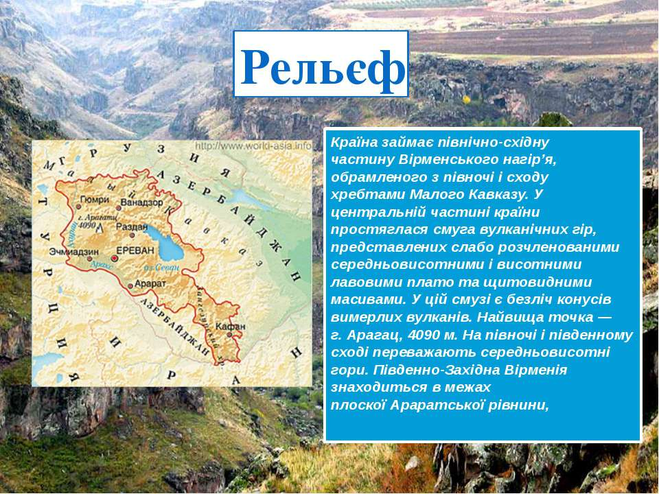Країна займає північно-східну частинуВірменського нагір'я, обрамленого з пів...
