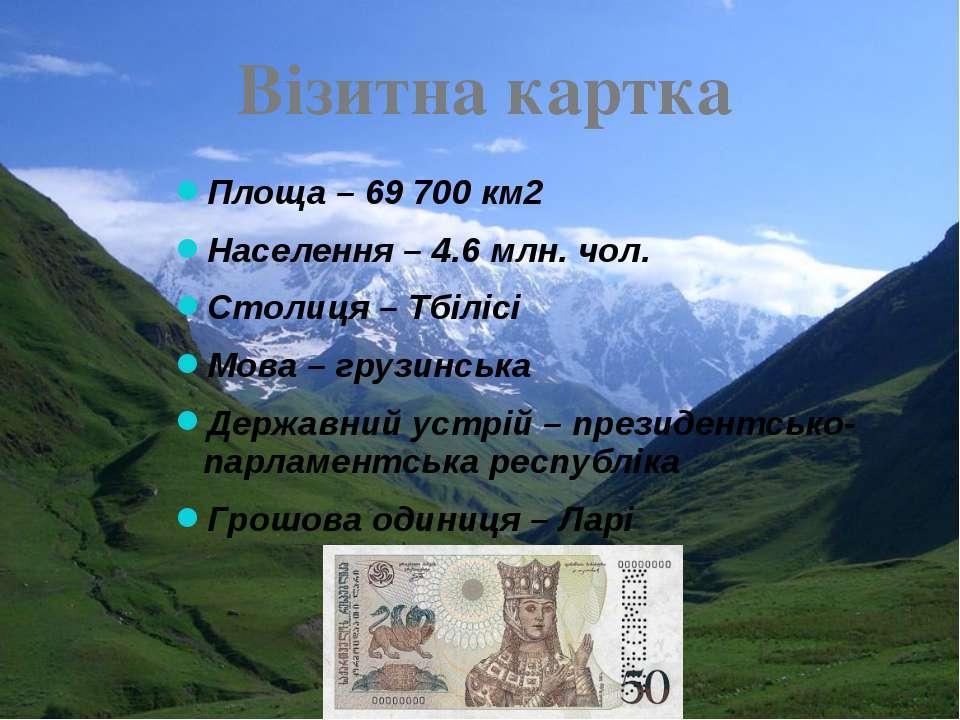 Площа – 69 700 км2 Населення – 4.6 млн. чол. Столиця – Тбілісі Мова – грузинс...