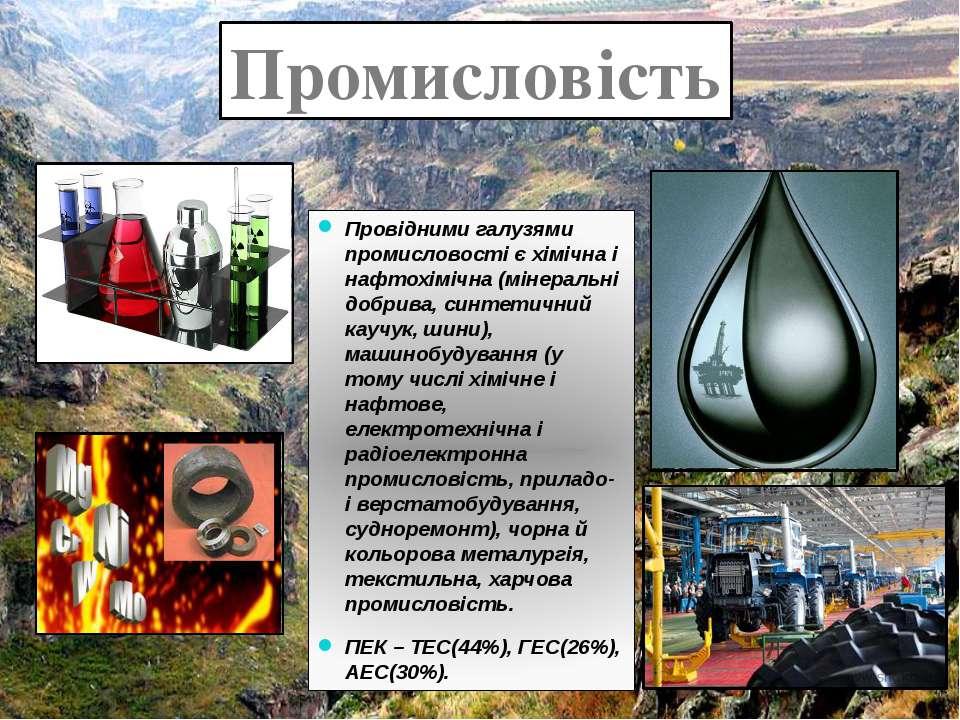 Провідними галузями промисловості є хімічна і нафтохімічна (мінеральні добрив...