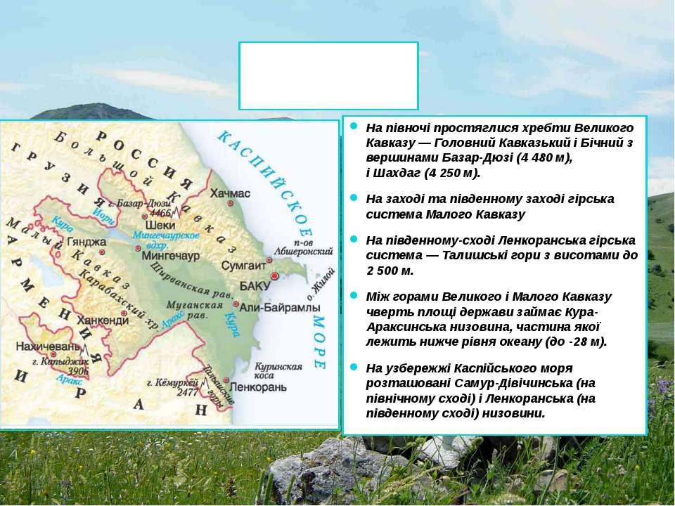На півночі простяглися хребтиВеликого Кавказу—Головний КавказькийіБічний...