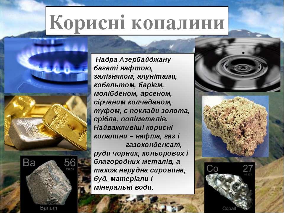 Корисні копалини Надра Азербайджану багаті нафтою, залізняком, алунітами, ко...