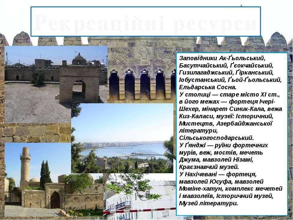 Рекреаційні ресурси Заповідники Ак-Ґьольський, Басутчайський, Ґєокчайський, Г...