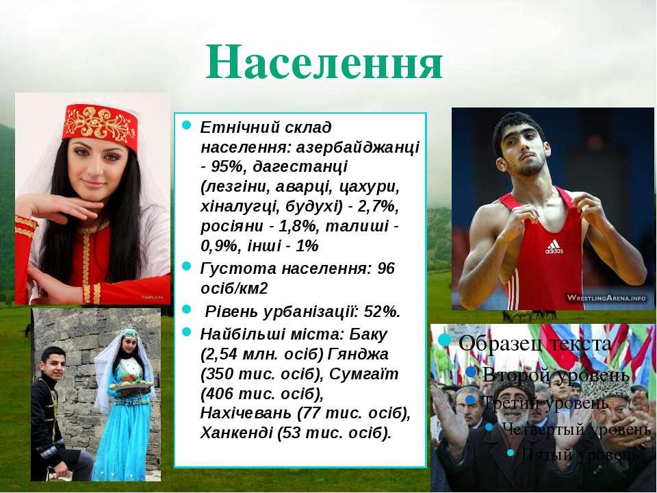 Населення Етнічний склад населення: азербайджанці - 95%, дагестанці (лезгіни,...