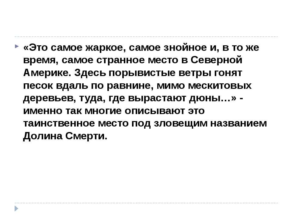 «Это самое жаркое, самое знойное и, в то же время, самое странное место в Сев...