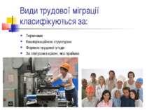 Види трудової міграції класифікуються за: Термінами Кваліфікаційною структуро...