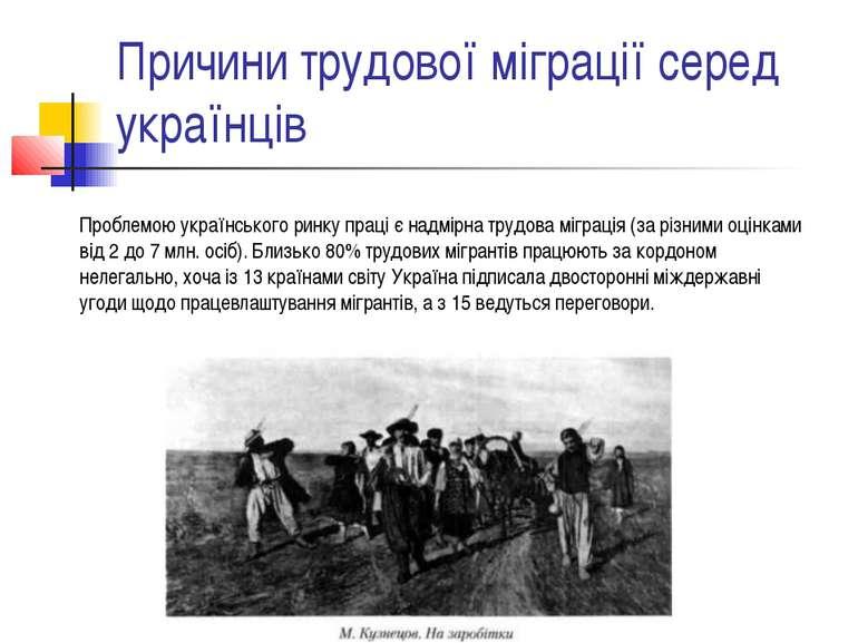 Причини трудової міграції серед українців Проблемою українського ринку праці ...