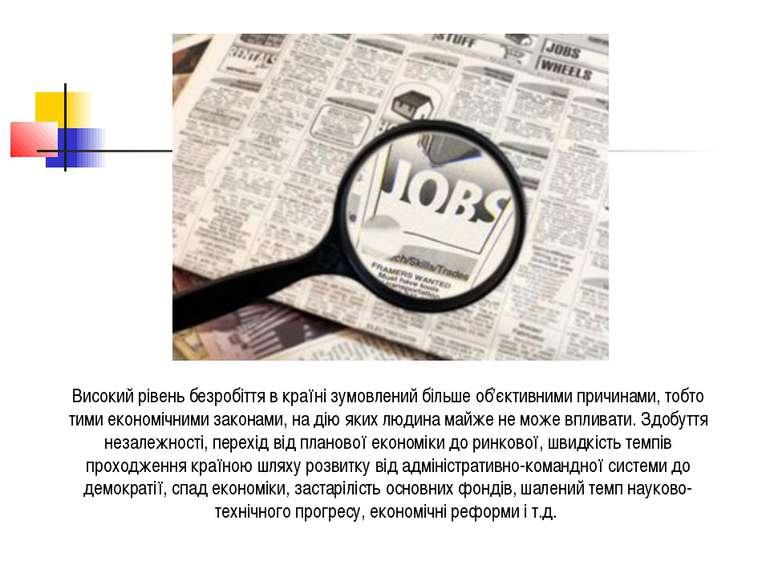 Високий рівень безробіття в країні зумовлений більше об'єктивними причинами, ...
