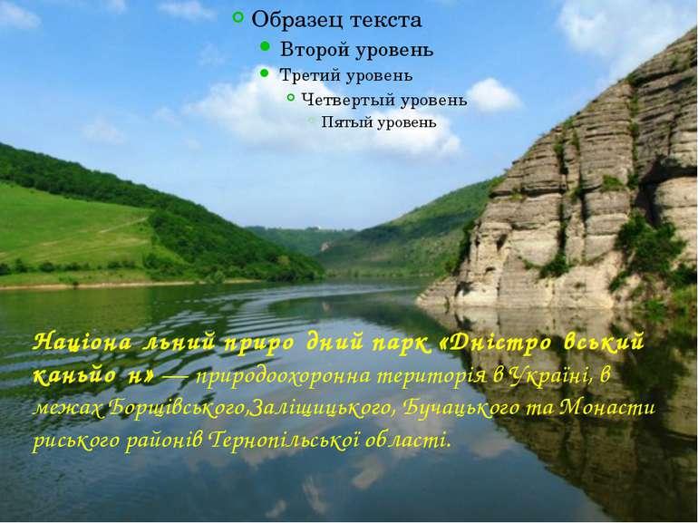 Націона льний приро дний парк «Дністро вський каньйо н»— природоохоронна тер...