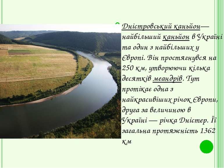 Дністровський каньйон— найбільшийканьйон в Україні та один з найбільших у Єв...