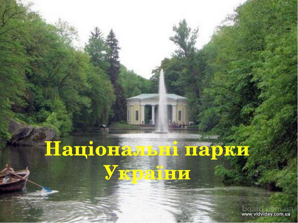 Національні парки України
