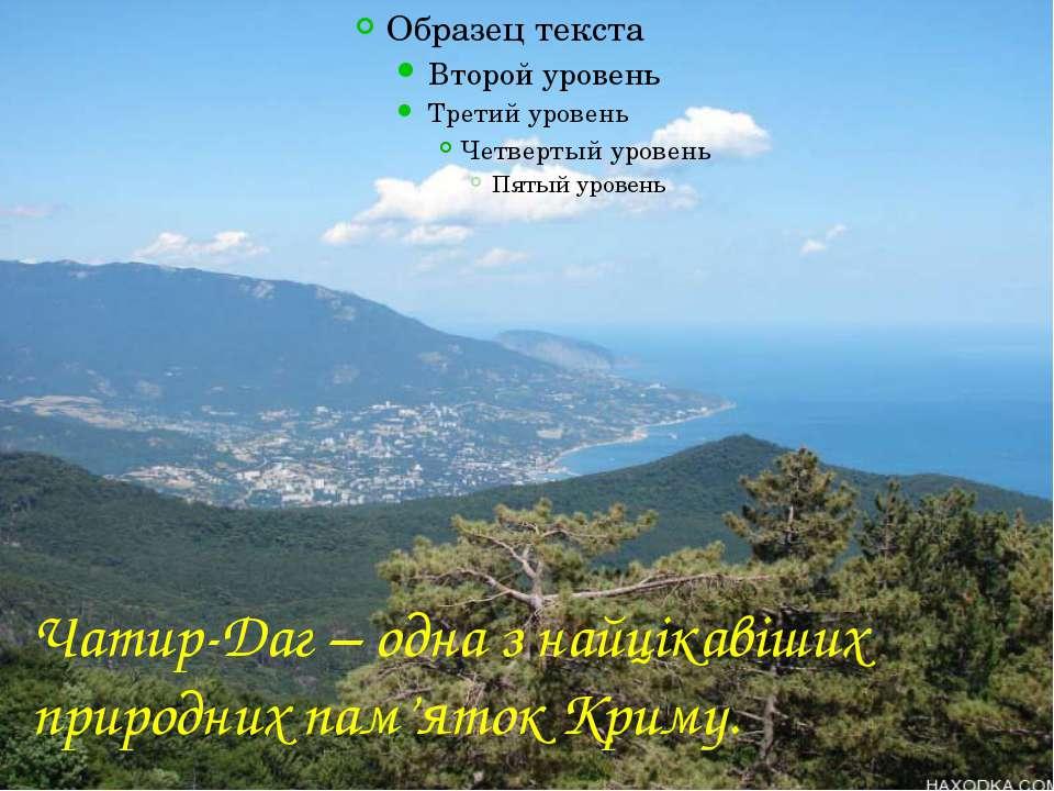 Чатир-Даг – одна з найцікавіших природних пам'яток Криму.
