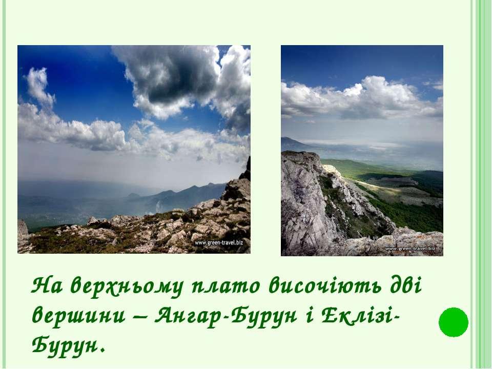 На верхньому плато височіють дві вершини – Ангар-Бурун і Еклізі-Бурун.