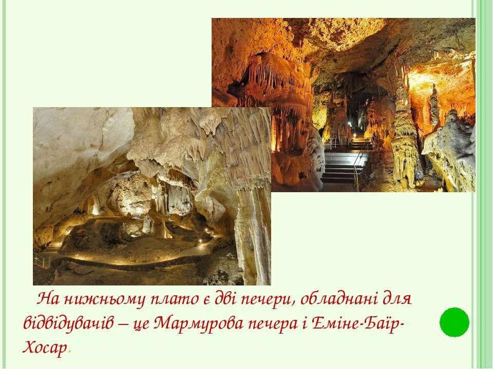 На нижньому плато є дві печери, обладнані для відвідувачів – цеМармурова печ...