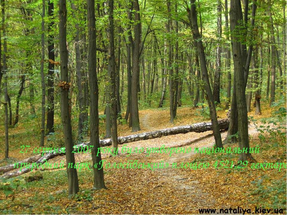 27 серпня 2007 року було утворенонаціональний природний парк«Голосіївський...