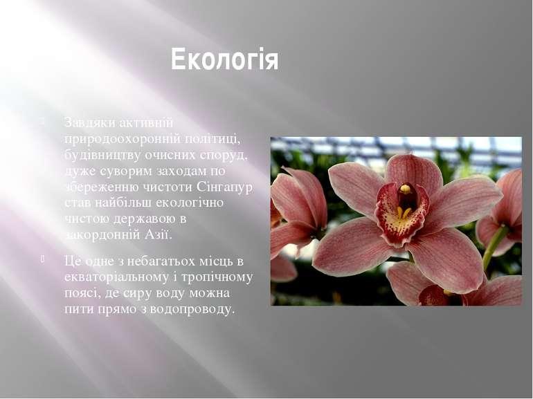 Екологія Завдяки активній природоохоронній політиці, будівництву очисних спор...