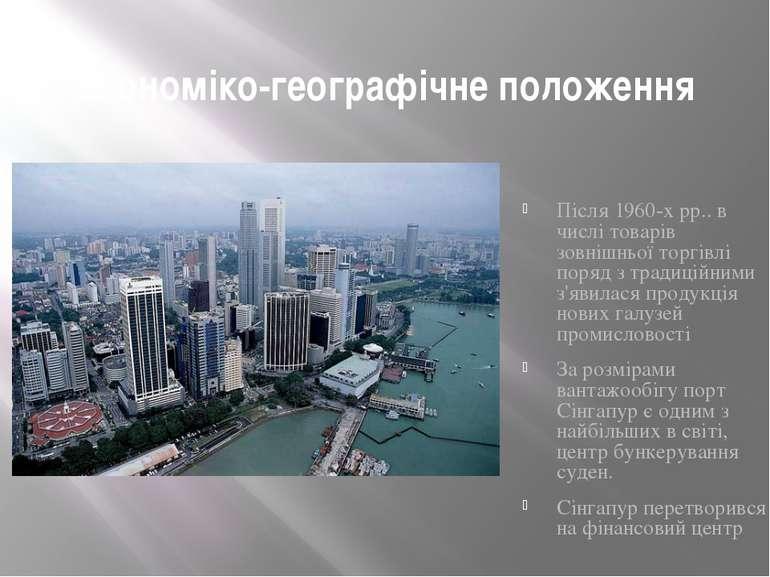 Економіко-географічне положення Після 1960-х рр.. в числі товарів зовнішньої ...