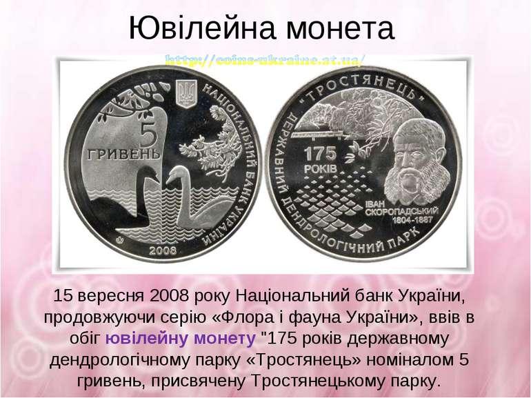 Ювілейна монета 15 вересня2008рокуНаціональний банк України, продовжуючи с...