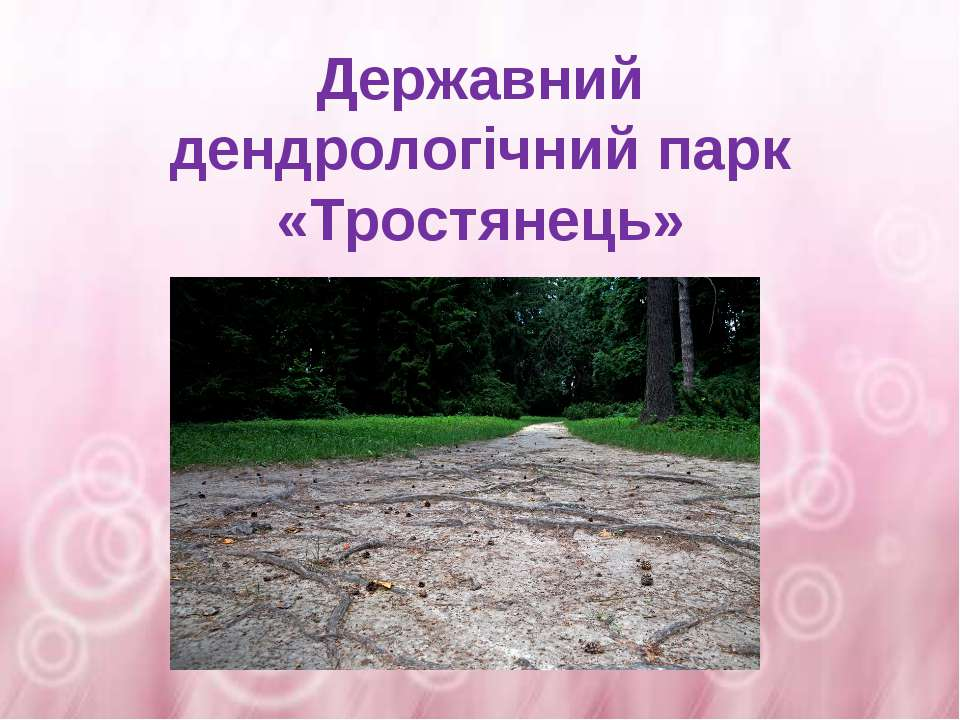 Державний дендрологічний парк «Тростянець»