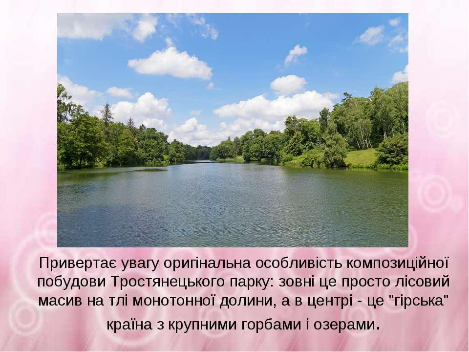 Привертає увагу оригінальна особливість композиційної побудови Тростянецького...