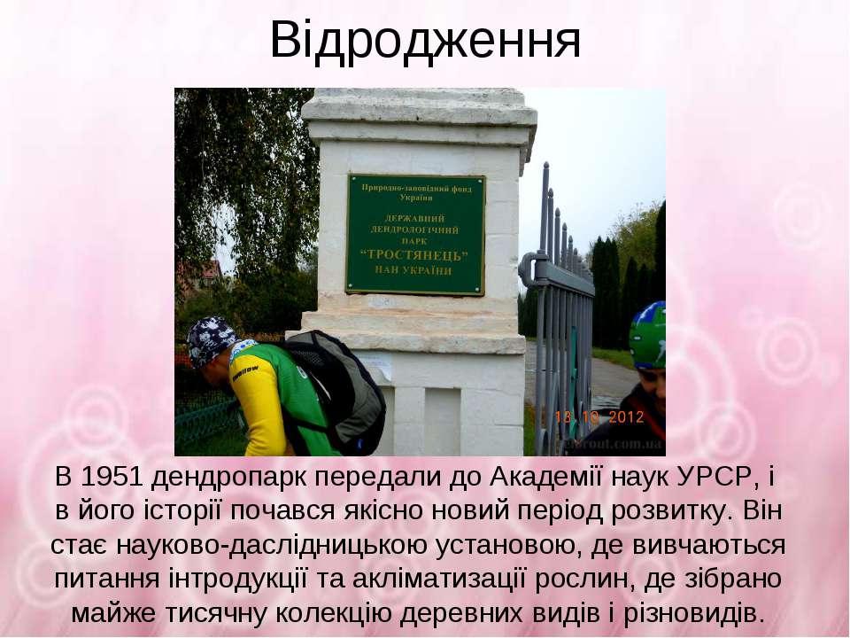 Відродження В 1951 дендропарк передали до Академії наук УРСР, і в його історі...
