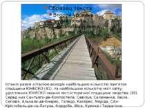 Іспанія разом з Італією володіє найбільшою кількістю пам'яток спадщини ЮНЕСКО...