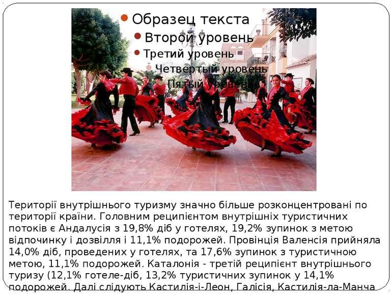 Території внутрішнього туризму значно більше розконцентровані по території кр...