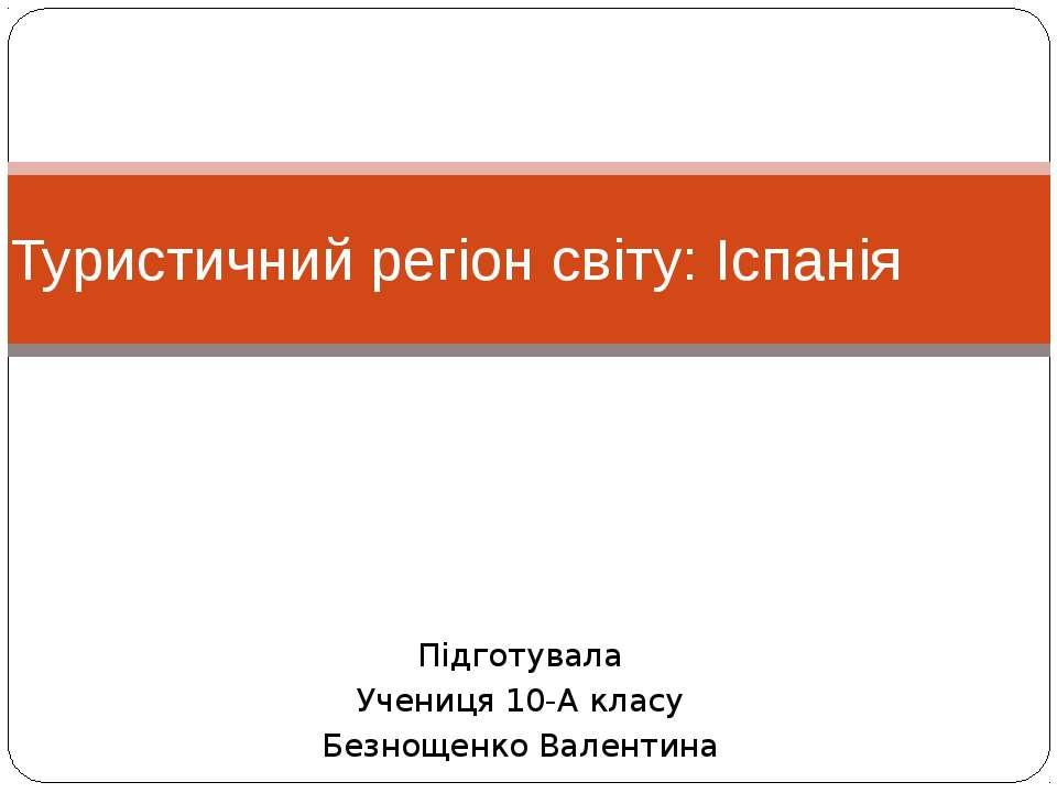 Підготувала Учениця 10-А класу Безнощенко Валентина Туристичний регіон світу:...