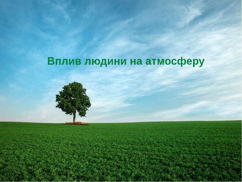 Вплив людини на атмосферу