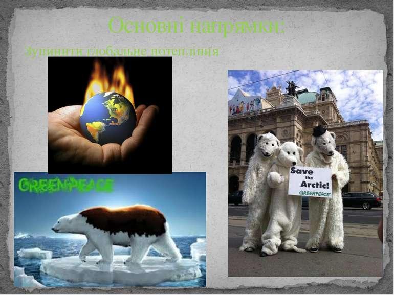 Зупинити глобальне потепління Основні напрямки: