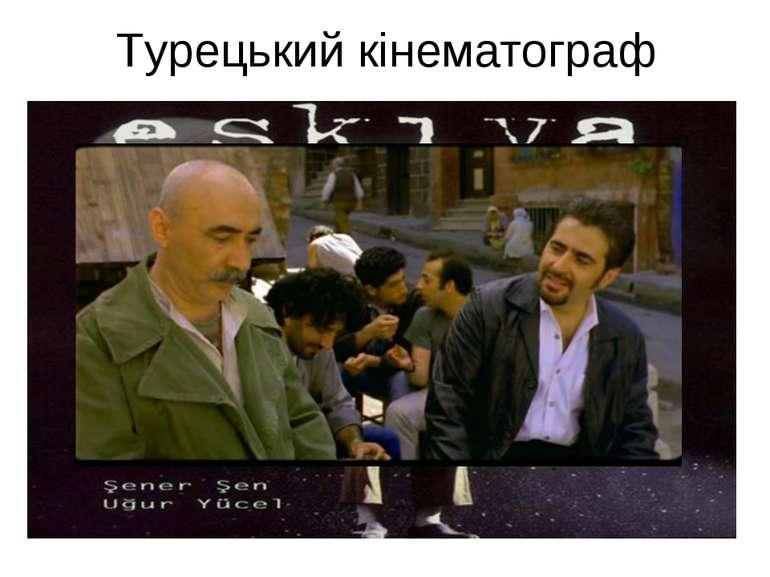 Турецький кінематограф