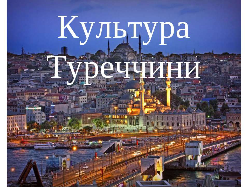 Культура Туреччини