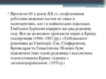 Протягом 60-х років XXст. геофізичними роботами виявлені пастки не лише в па...