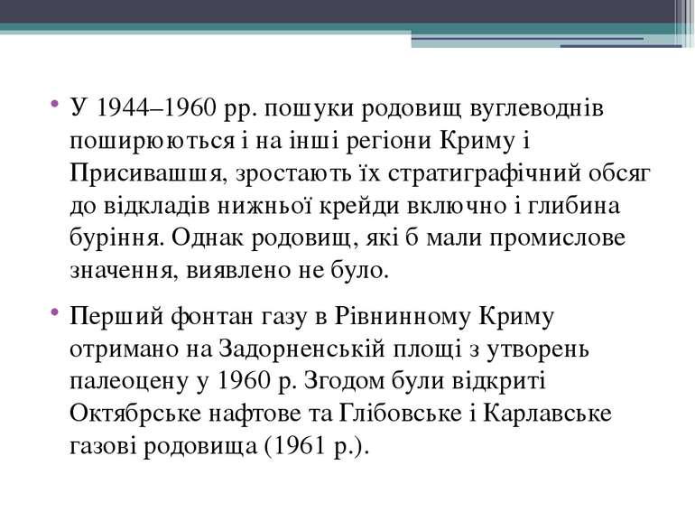 У 1944–1960рр. пошуки родовищ вуглеводнів поширюються і на інші регіони Крим...