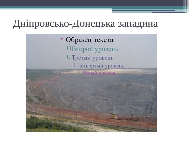 Дніпровсько-Донецька западина