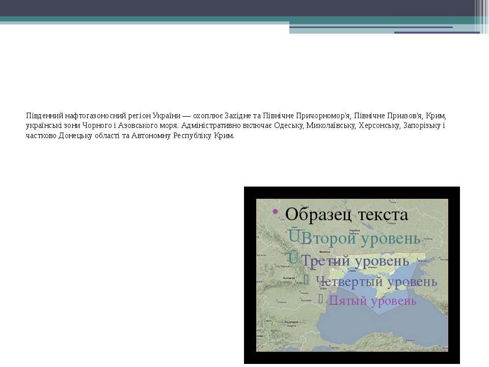 Південний нафтогазоносний регіон України— охоплює Західне та Північне Причор...
