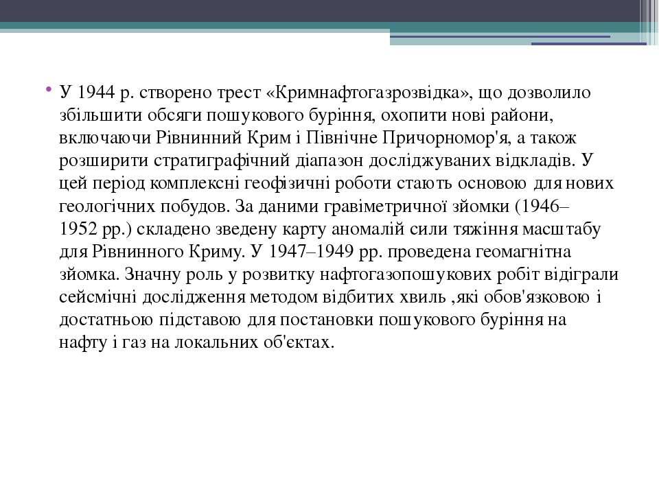 У 1944р. створено трест «Кримнафтогазрозвідка», що дозволило збільшити обсяг...