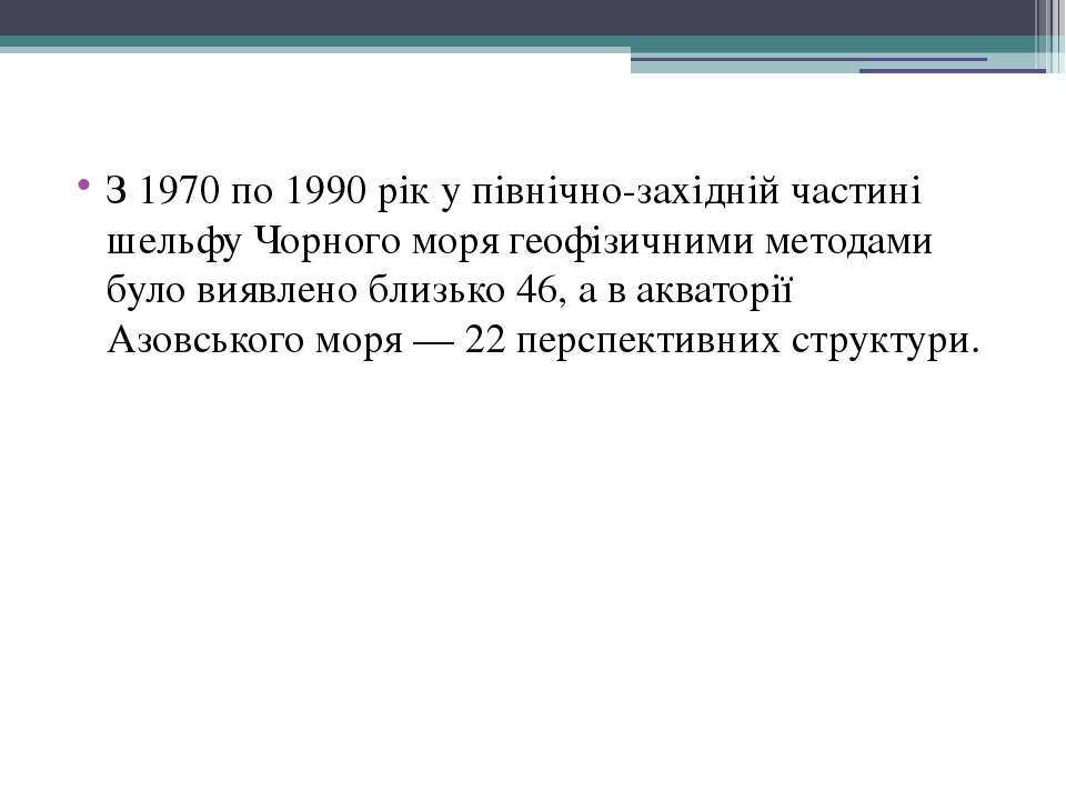 З 1970 по 1990 рік у північно-західній частині шельфу Чорного моря геофізични...