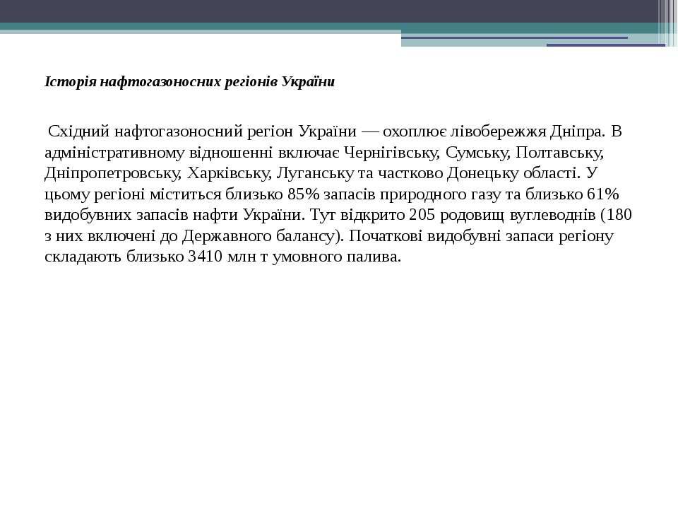 Історія нафтогазоносних регіонів України Східний нафтогазоносний регіон Украї...