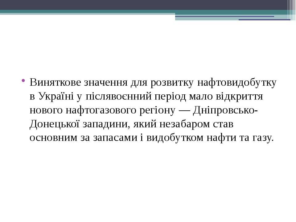 Виняткове значення для розвитку нафтовидобутку в Україні у післявоєнний періо...