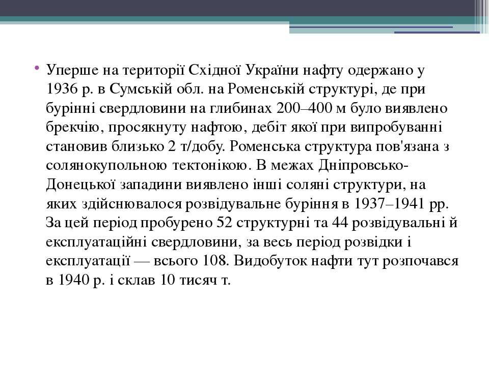 Уперше на території Східної України нафту одержано у 1936р. в Сумській обл. ...