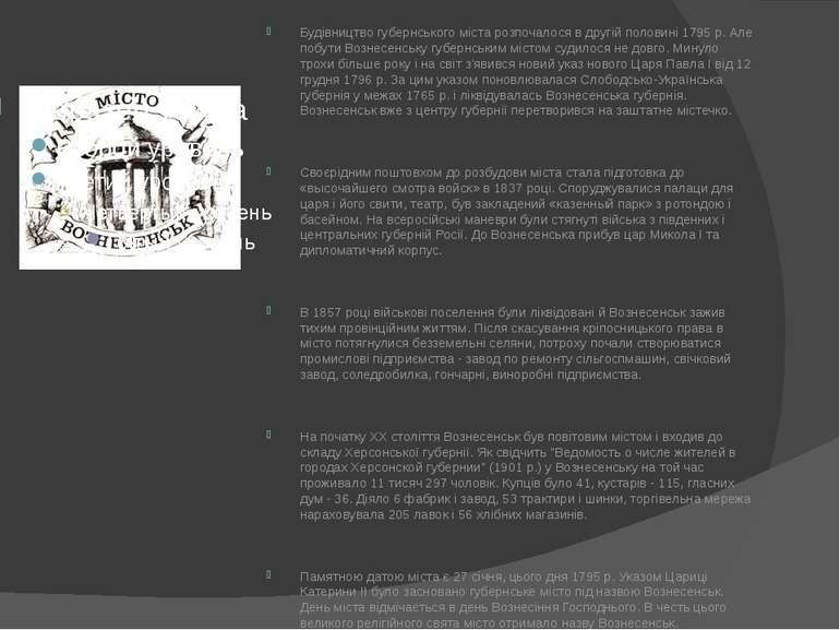 Будівництво губернського міста розпочалося в другій половині 1795 р. Але побу...