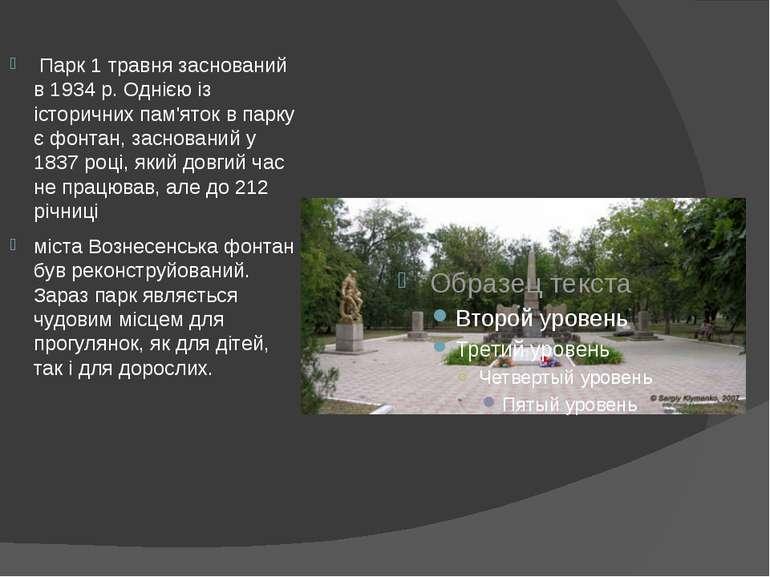 Парк 1 травня заснований в 1934 р. Однією із історичних пам'яток в парку є фо...