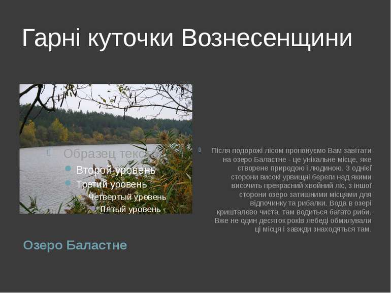 Гарні куточки Вознесенщини Озеро Баластне Після подорожі лісом пропонуємо Вам...