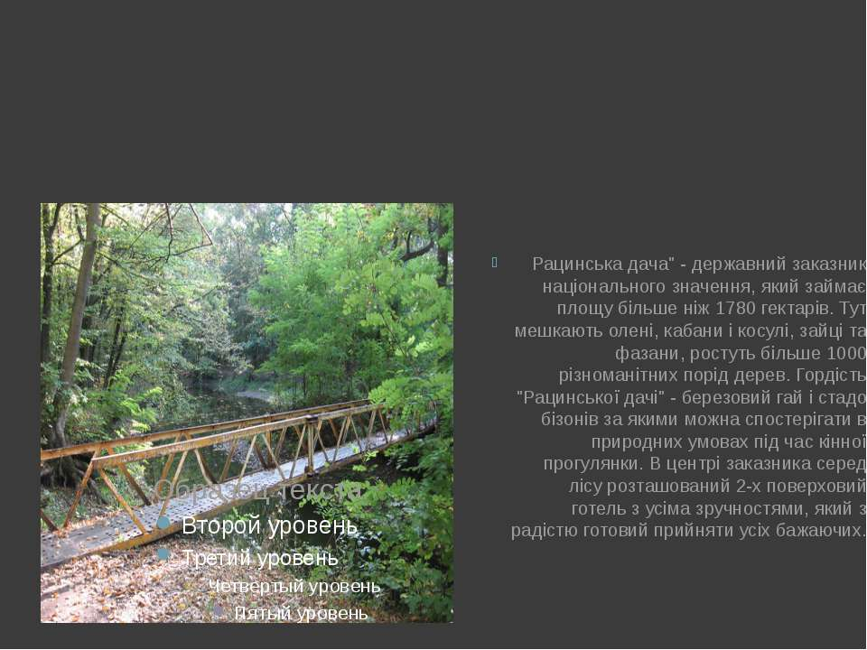 """Рацинська дача"""" - державний заказник національного значення, який займає площ..."""