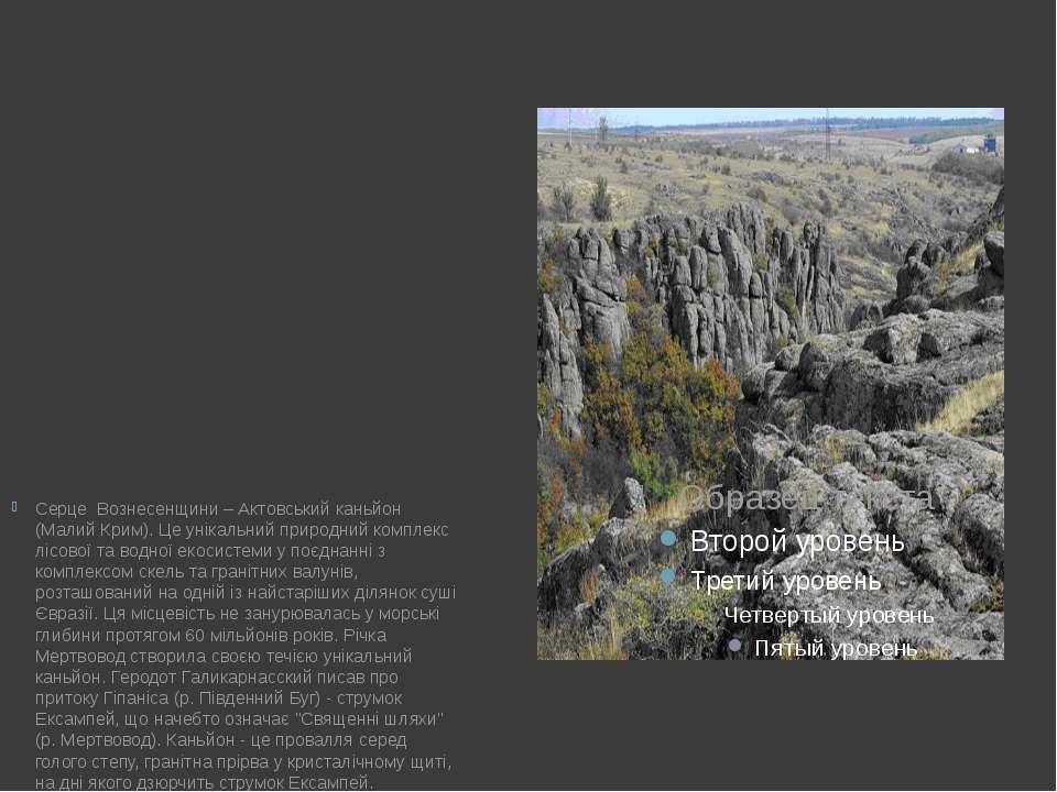 Серце Вознесенщини – Актовський каньйон (Малий Крим). Це унікальний природний...