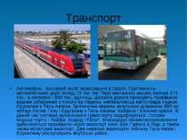Транспорт Автомобіль - основний засіб пересування в Ізраїлі. Протяжність авто...